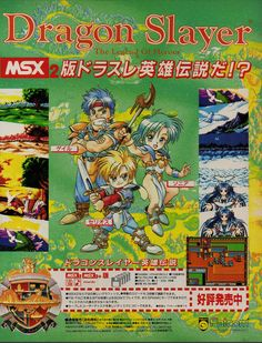 Ad for Dragon Slayer the legend of heroes for MSX2.