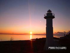 Monbetsu Lighthouse.  Looking for more information aboout Hokkaido? Go Visit The Hidaka Promotion Bureau. http://www.hidaka.pref.hokkaido.lg.jp/