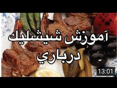 گوشت کبابی - روش مزه دارکردن و ماریناد گوشت کبابی   How to make best marinate meat - YouTube