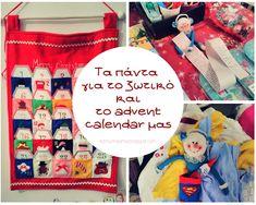 Κορίτσι Μάλαμα: χριστούγεννα Diy And Crafts, Christmas Crafts, About Me Blog, Merry, Handmade Christmas Crafts