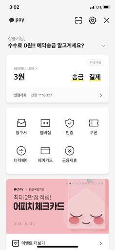 카카오페이 1810 Card Ui, Tablet Ui, Web Design, Mobile Ui Design, User Experience Design, Web Layout, Ui Inspiration, Interactive Design, Mobile App