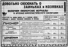 Подписка на журналы для пионеров и школьников, 1930 год