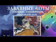 Забавные коты  -  художник Frank Paton :: Funny cats - artist draws