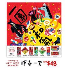 一團和氣 猴年春聯一套 Chinese New Year banner 1 set - allthingsbb Chinese New Year Greeting, New Year Greeting Cards, New Year Illustration, Graphic Design Illustration, New Year Diy, Chinese Posters, Chinese New Year Decorations, Chinese Crafts, New Year Banner