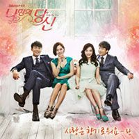 You're Only Mine OST Part.2 | 나만의 당신 OST Part 2 - Ost / Soundtrack, available for download at ymbulletin.blogspot.com