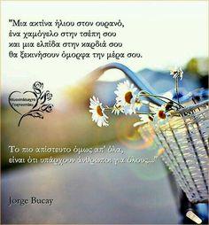 Greek Quotes, Relationship, Twitter Twitter, Tatoos, Decor, Sunrise, Good Morning, Decoration, Decorating
