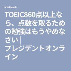 TOEIC860点以上なら、点数を取るための勉強はもうやめなさい | プレジデントオンライン