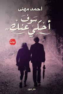 تحميل رواية سوف أحكي عنكِ - أحمد مهنى pdf | عربي فور بوك