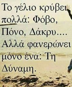 Ποσο σωστο και ειναι η αληθεια! Greek Quotes, Best Quotes, Quotations, Thats Not My, Wisdom, Messages, Motivation, Signs, Feelings