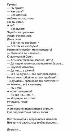 Алёша Новиков - Google+ Poem Quotes, Motivational Quotes, Life Quotes, Goodbye Quotes, Russian Quotes, Romantic Poems, Poems Beautiful, Reading Quotes, My Mood