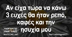 Greek Quotes, True Words, Funny Moments, Funny Quotes, Jokes, Humor, Funny Phrases, Husky Jokes, Funny Qoutes