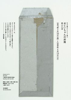 as it is/おじいちゃんの封筒, Kouzaki Hiromu, hand made envelopes during the last 15 years of his life