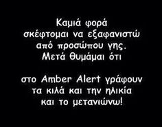 Funny Status Quotes, Funny Greek Quotes, Funny Statuses, Bitch Quotes, Stupid Funny Memes, Life Quotes, Quotes Quotes, Hilarious, Photo Quotes
