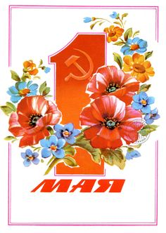 Communism, Socialism, Back In The Ussr, Vintage Cards, Holiday Cards, Decoupage, Diy And Crafts, Poster, Kids