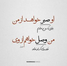 Bio Quotes, Poetry Quotes, Words Quotes, Love Smile Quotes, Love Poems, Hard Work Quotes, Picture Writing Prompts, Persian Poetry, Persian Quotes