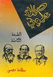 قراءة في كتاب: (هؤلاء علموني) لسلامة موسى - http://aljadidah.com/2013/11/%d9%82%d8%b1%d8%a7%d8%a1%d8%a9-%d9%81%d9%8a-%d9%83%d8%aa%d8%a7%d8%a8-%d9%87%d8%a4%d9%84%d8%a7%d8%a1-%d8%b9%d9%84%d9%85%d9%88%d9%86%d9%8a-%d9%84%d8%b3%d9%84%d8%a7%d9%85%d8%a9-%d9%85%d9%88%d8%b3/