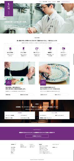 下関春帆楼 – HARUHORO 採用サイト