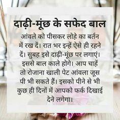 Daily Health Tips, Natural Health Tips, Health And Fitness Tips, Health And Beauty Tips, Fitness Nutrition, Health Care In Hindi, Ayurvedic Remedies, Hair Remedies, Healthy Holistic Living