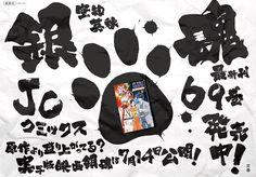 銀魂 JCコミック 69巻発売中! 原作より盛り上がってる?実写版映画銀魂は7月14日公開! 定春