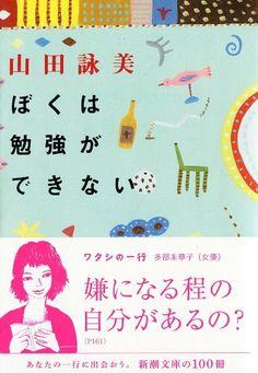 「僕は勉強ができない 」山田詠美 初夏に読んだ。 爽やかな後味の小説だった。 大人になって読んだから、主人公の17歳の男のコを魅力的だと思うのだろうか? 作者はさり気なく大人の欺瞞や作為、悪意を日下に曝す。 負の感情を冷静な筆致で淡々と提示するのだ。 それでもこの作品に悪人が出てこないのは、作者の優しさなのだろうか。軽蔑に値するような担任についても、どこかで許せてしまうような、彼なりの信念を読む者に知らせてしまうのだ。