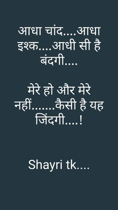 Hindi Quotes Images, Shyari Quotes, Crazy Quotes, Hurt Quotes, Life Quotes, Love Quotes Poetry, Love Quotes In Hindi, Love Quotes For Him, Cute Attitude Quotes