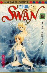 We also have our fantastic dolls and old-school toys too. DVDs are region 2 and Blu Rays are Region A or Instruction manuals and guides will be in Japanese (if included). Shoujo, Swan, Disney Characters, Fictional Characters, Japanese, Manga, Comics, Disney Princess, Movie Posters