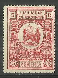 ARMENIA Stamp not-used  YEAR 1920