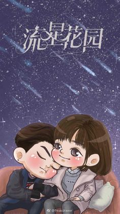 Meteor Garden Cast, Meteor Garden 2018, Anime Love Couple, Couple Art, Los F4, Chibi, K Drama, Drama Memes, Dibujos Cute