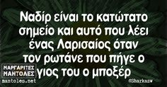 Funny Greek Quotes, Funny Pins, Funny Stuff, Funny Photos, Just In Case, I Laughed, Lol, Memes, Mini