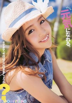 My beautiful inspiration #itano tomomi
