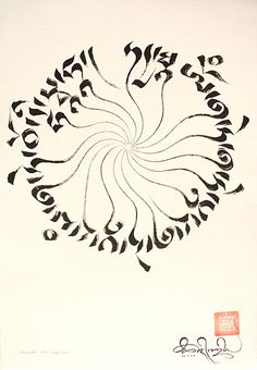 "Tibetan Buddist Calligraphy | One such piece of Tashi Mannox is his new art work, titled ""Emanate ..."
