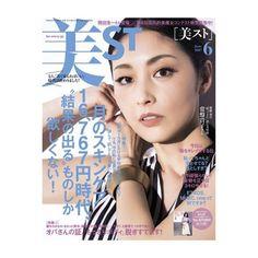 美ST 2017.6月号 ✨4/17本日発売✨ @be_story_official . . 冨沢ノボルが#常盤貴子 さんヘアメイク、 表紙、カバーストーリーなど手がけています . 透明感のある#常盤貴子 さん、素敵です✨ 特集の、結果がでるコスメ必見です . #noboruok #noborutomizawa #hairmake #hairmakeup #美st #6月号 #beauty #cosmetics #magazine