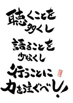 1000+ images about 名言 on Pinterest | Japanese Quotes, Second ...
