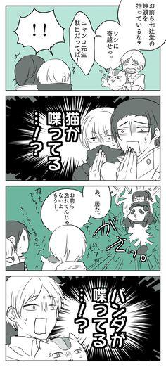 Natsume Yuujinchou, How To Make Comics, Emo Boys, City Girl, All Anime, Location History, Wonderland, Kawaii, Manga