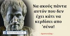 Wise Man Quotes, Men Quotes, Famous Quotes, Life Quotes, Stealing Quotes, Big Words, Clever Quotes, Greek Quotes, Quotations