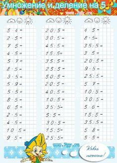 Тренажер на умножение и деление 2 класс School Subjects, Math For Kids, School Hacks, Math Worksheets, Workout For Beginners, Kids Education, Kids And Parenting, Mathematics, Homeschool