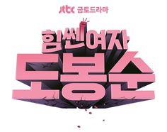 [XP초점] JTBC 파격 편성 변경, '도봉순' 박보영 어깨가 무겁다 | 엑스포츠뉴스