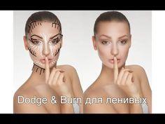 Dodge&Burn для ленивых - *или* - Самая простая методика контурирования лица в Photoshop - YouTube