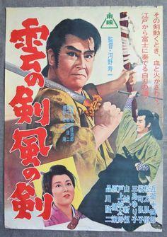 23 近衛十四郎 ideas | japanese film, movie posters, movies