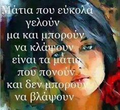 Τα ματια Greek Quotes, Wise Quotes, Book Quotes, Inspirational Quotes, Missing You Love, Just Love, Clever Quotes, Great Words, True Words