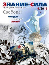 Знание-сила №4 (апрель 2016)