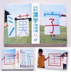 Dictionary of Kanji designed by Kazunari Hattori