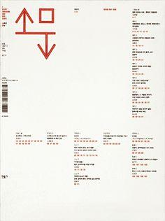 티끌모아 태산 (Gather dust to build a mountain) — but does it float Graphic Design Studios, Graphic Design Posters, Editorial Layout, Editorial Design, Typography Poster, Typography Design, Korean Letters, Layout Design, Web Design