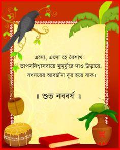 shuvo noboborsho 2018