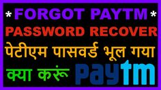 How to find my lost or forgotten/forget PayTM Password? PayTM passowrd b...