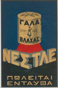Greek ad for Nestle milk