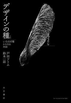 Amazon.co.jp: デザインの種: いろは47篇からなる対話: 戸田 ツトム, 鈴木 一誌: 本