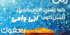 صور ادعية دينية , خلفيات وصور مكتوب عليها ادعية وكلام اسلامى Romantic Pictures