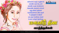 [Women's Day]* 2017 Tamil Kavithai Images Wishes Quotes ...