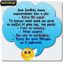 ανεκδοτα - Αναζήτηση Google Greek Memes, Greek Quotes, Kai, Spongebob Squarepants, Funny Photos, Hilarious, Jokes, Humor, Google